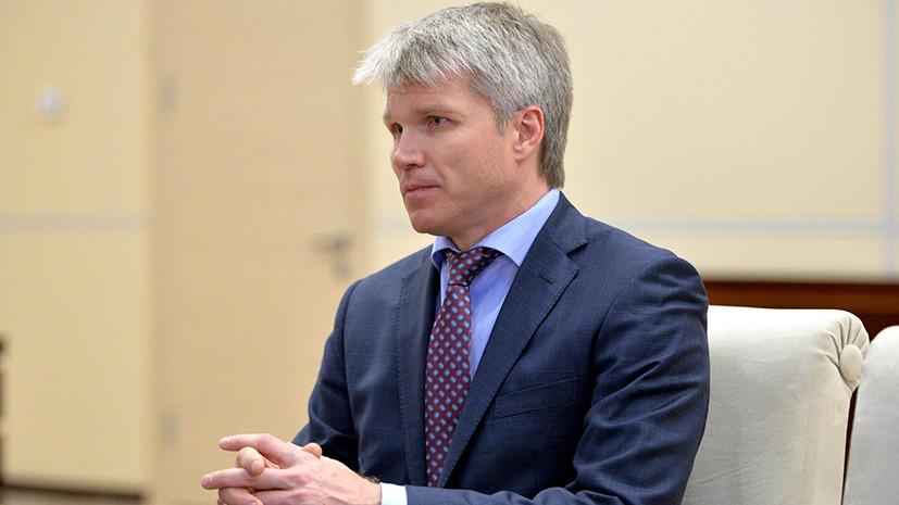 «Бойкот — не лучший способ решить проблему»: министр спорта об атаках на Россию