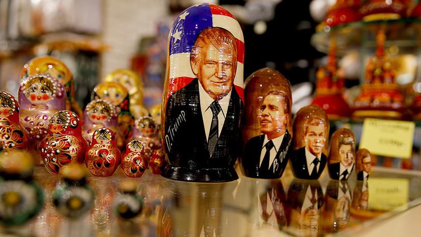 Американские небылицы: почему Запад считает Трампа агентом Кремля
