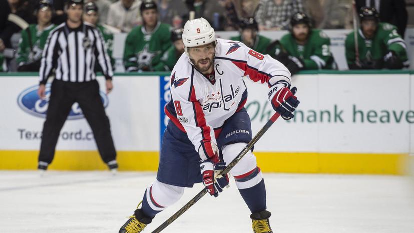 Да будет воля Овечкина: российский форвард догнал Гретцки по голам в большинстве в НХЛ