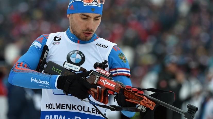 Шипулин оставил Фуркада без медали: россиянин взял бронзу в масс-старте на этапе КМ