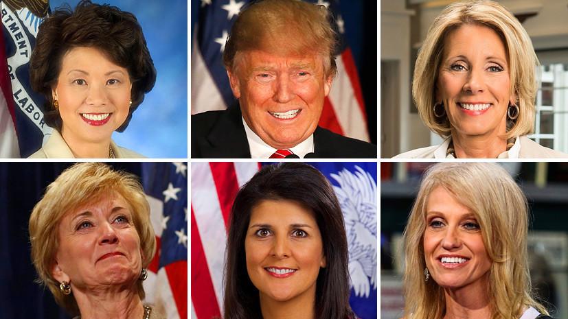 Боевые подруги Трампа: женщины в администрации 45-го президента США