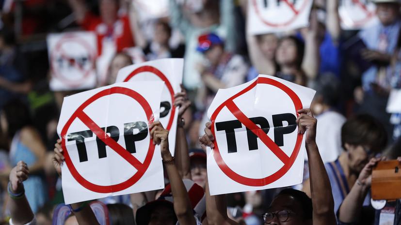 «Важное решение, но не неожиданное»: Трамп вывел США из Транстихоокеанского партнёрства