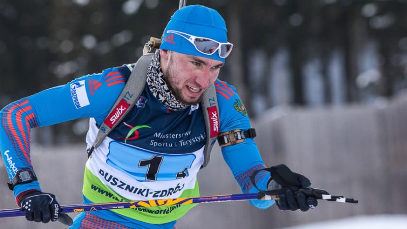 «Пусть иностранцы говорят о Логинове что хотят»: призёр Олимпиады Драчёв о ЧЕ по биатлону