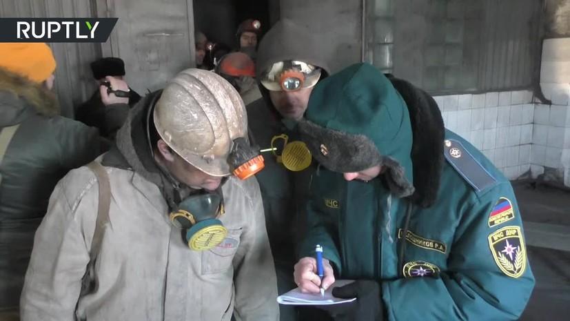 Спасатели подняли из шахты в Донецке 152 горняка