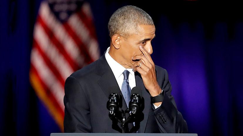 Обама подвёл итоги президентства в прощальной речи