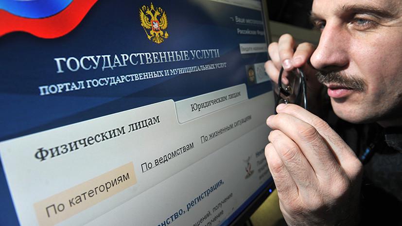 Интернет без бюрократии: портал госуслуг перестанет требовать электронную подпись
