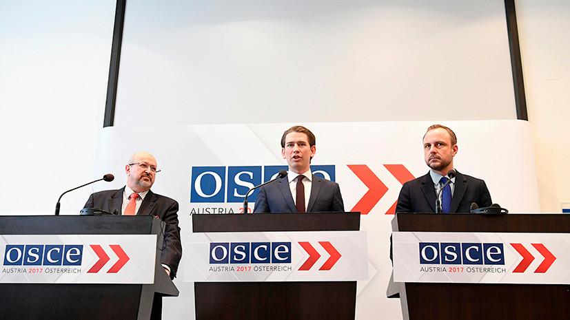ОБСЕ против санкций: почему организация решила пойти навстречу России