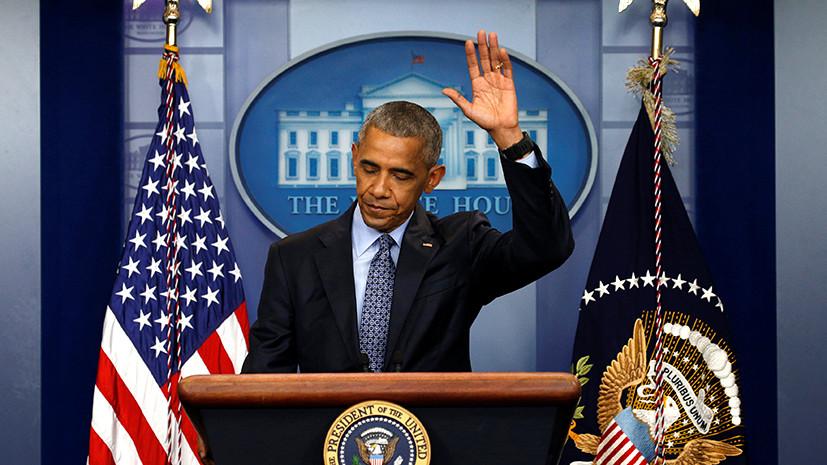 «Стремился к конструктивным отношениям с Россией»: Обама на итоговой пресс-конференции