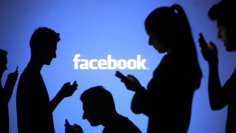 Сбой системы или человеческий фактор: Facebook наложил ограничения на аккаунт RT