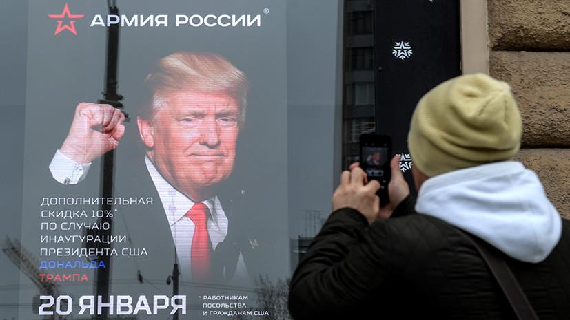 Из России с любовью: какие подарки подготовили россияне к инаугурации Трампа