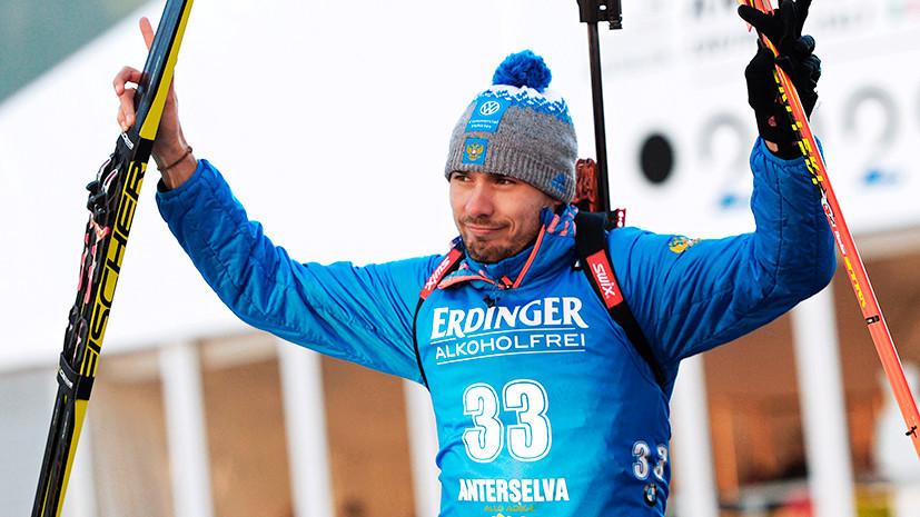 «Фуркад сам помог мне выиграть»: Шипулин о своём первом триумфе на этапе КМ в сезоне