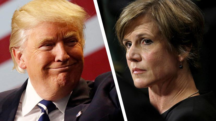 «Предала Минюст»: Трамп уволил и. о. генпрокурора за отказ поддержать миграционный указ