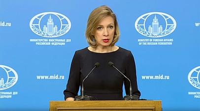 «Итоги плачевные»: Захарова о крушении российско-американских отношений при Обаме