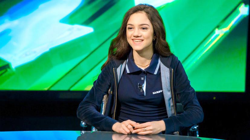 «Делаю уроки в перерывах между тренировками»: фигуристка Евгения Медведева в интервью RT