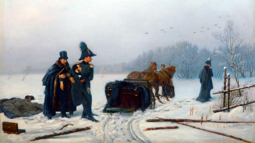 180 лет дуэли Пушкина и Дантеса