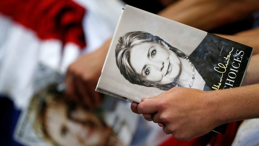 Обманутые надежды: Хиллари Клинтон забыла о своих сторонниках и принялась за мемуары