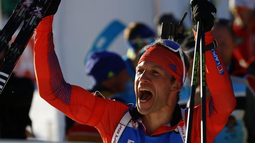 Американская революция: биатлонист из США впервые стал чемпионом мира