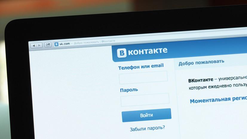 На Украине призвали запертить «ВКонтакте» и «Одноклассников»
