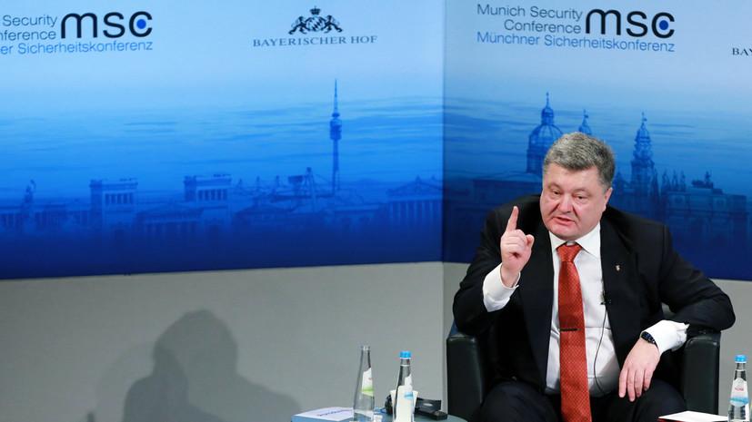 Искренняя ненависть и «грех» Украины: о чём говорил Порошенко на конференции в Мюнхене