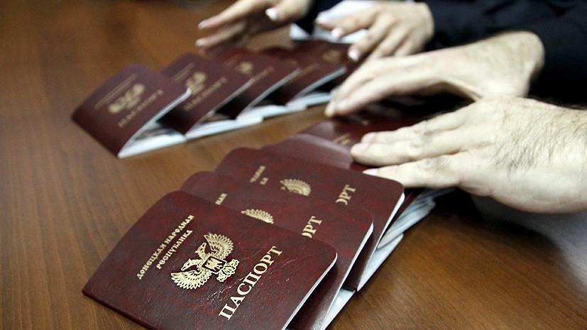 Оставайтесь на линии: станет ли Запад реагировать на указ Путина о паспортах ДНР и ЛНР