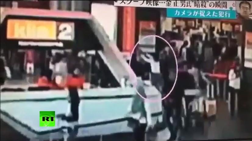 Видео с моментом убийства Ким Чен Нама