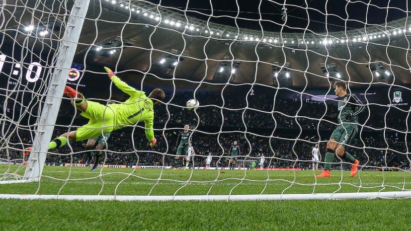 Ничья сродни победе: «Краснодар» вышел в 1/8 финала Лиги Европы, пройдя «Фенербахче»