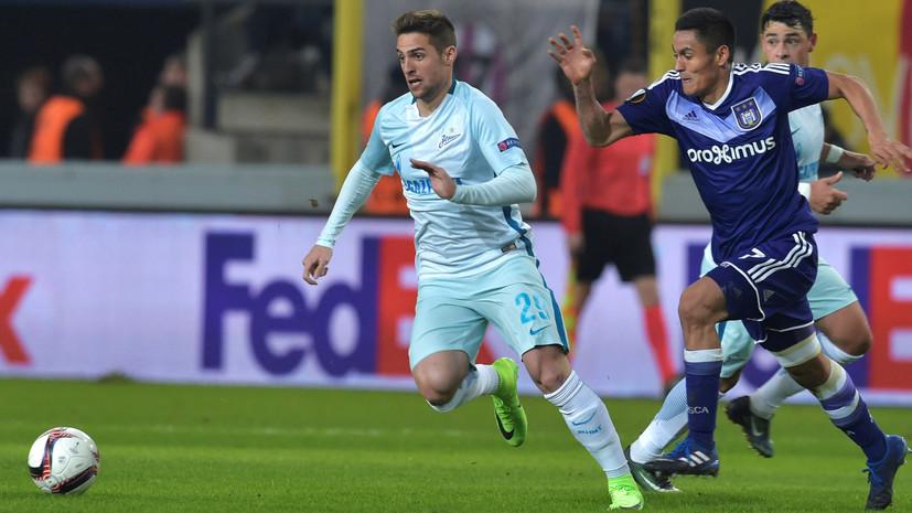 Холодный душ: «Зенит» вылетел из Лиги Европы, пропустив от «Андерлехта» на 90-й минуте