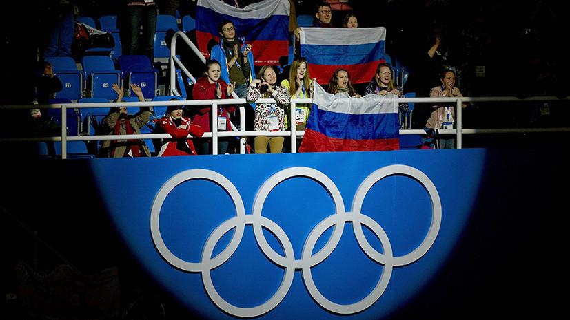 Читатели RT высказались о письме МОК в отношении допинга в России