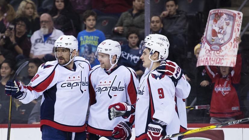Кузнецов не спас Овечкина: «Вашингтон» проиграл в 900-м матче российского капитана в НХЛ