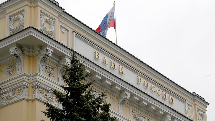 Заждались: какие решения может принять ЦБ РФ по итогам совета директоров