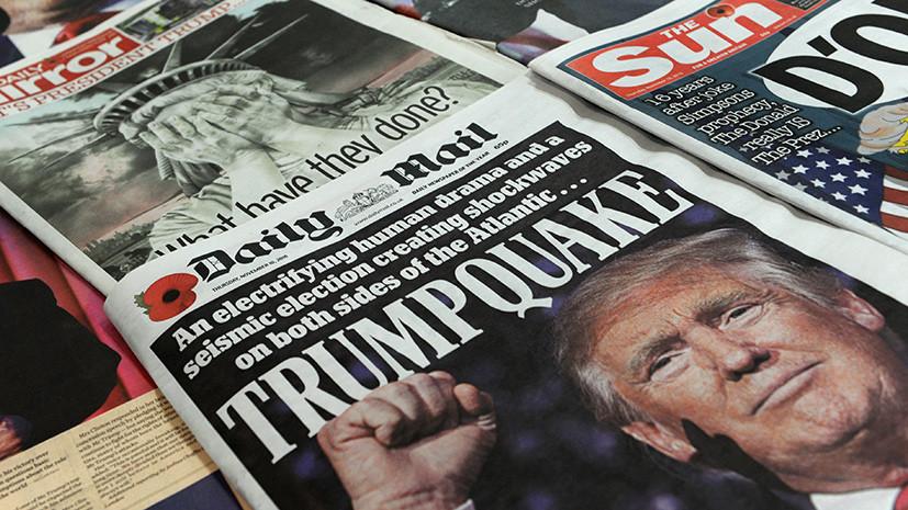 Средства массовой прокламации: как западная пресса настраивает общество против Трампа