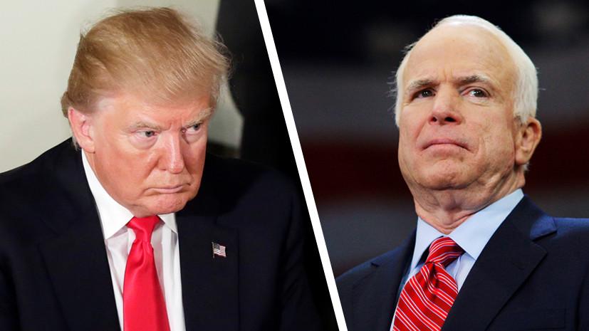 Трамп vs Маккейн: как два республиканца не поделили Россию