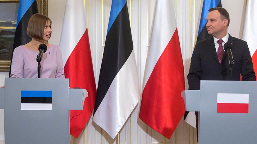 Против России: Эстония и Польша представили программы внешней политики