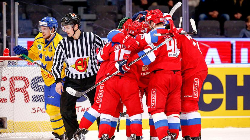 Капризова победа: Россия обыграла Швецию в рамках Еврохоккейтура
