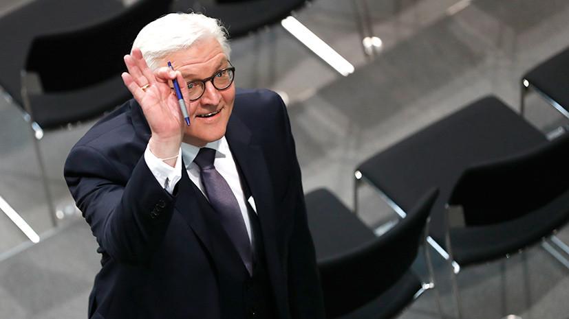 Из дипломатов в политики: новым президентом Германии стал экс-глава МИД Штайнмайер