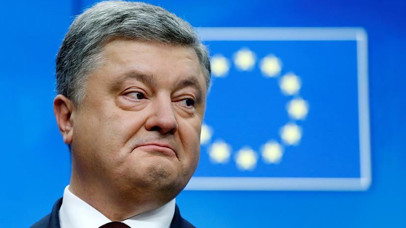 в ЕС заговорили о прекращении финансирования властей на Украине