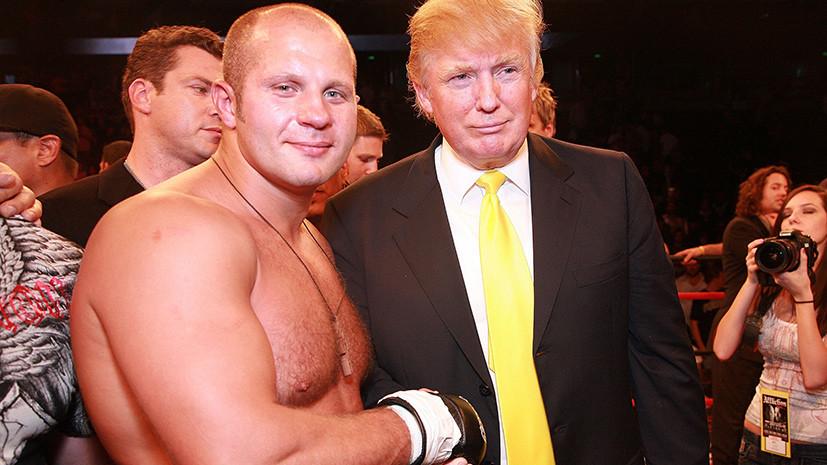 «Трамп всегда болел за Фёдора»: экс-менеджер Емельяненко в интервью RT