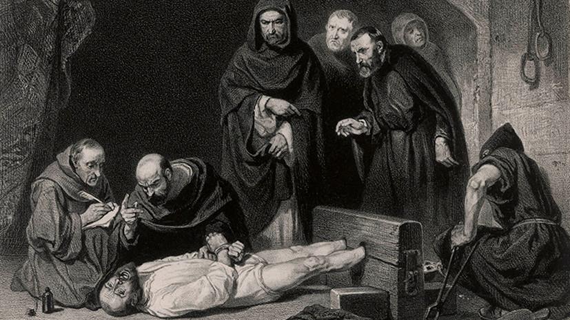 Что вы знаете об инквизиции