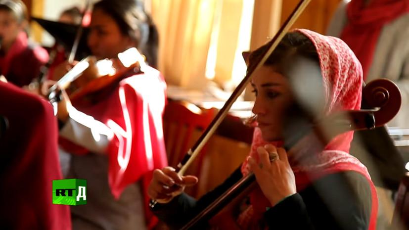 Возвращение мелодии: фильм RTД о возрождении музыкального образования в Афганистане