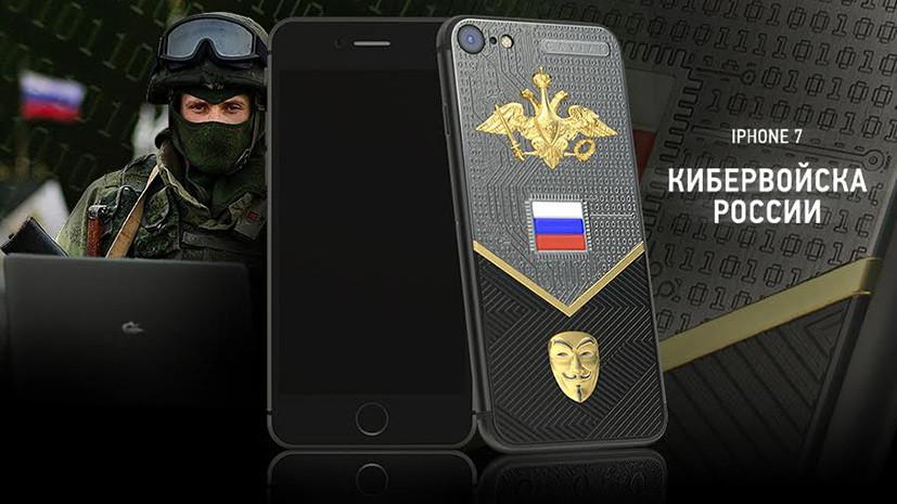 Посвящённый кибервойскам России iPhone 7 выпущен к 23 февраля