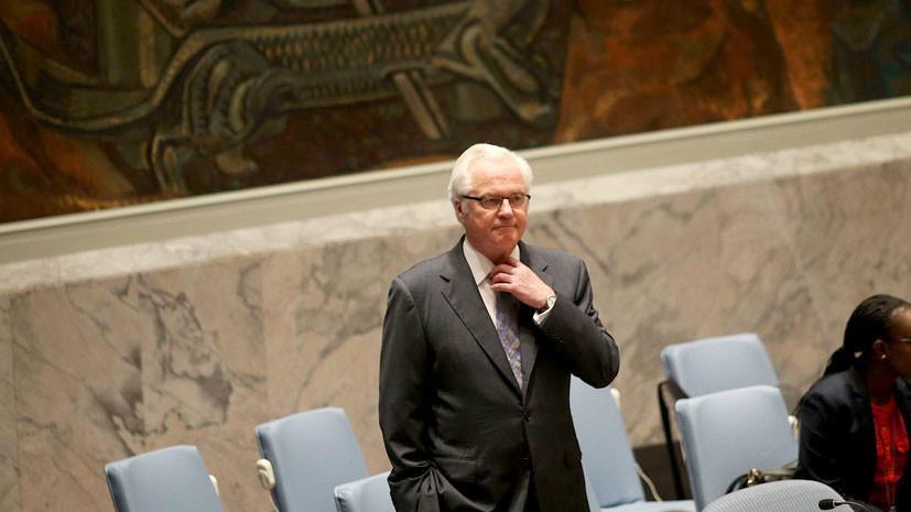 Украина против Чуркина: чем объясняется демарш страны — председателя Совбеза ООН