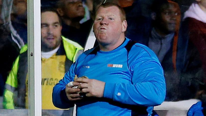 «Он выбрал фургон с гамбургерами»: съевшего пирог во время игры вратаря уволили из клуба