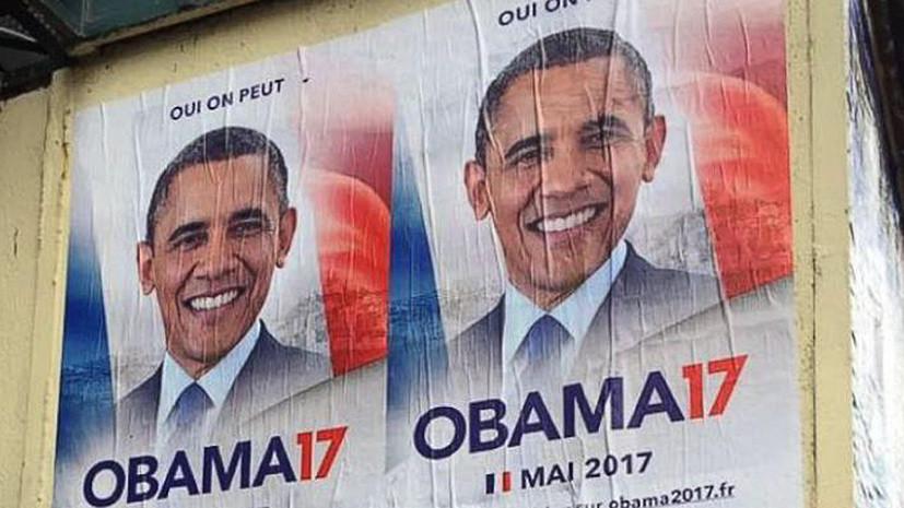Парижане предложили избрать президентом Обаму