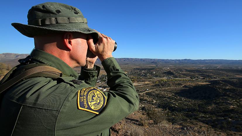 «Риски по-настоящему велики»: зачем Трамп расширяет штат Пограничной службы