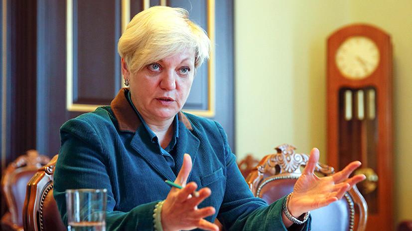 «Решение согласовано»: как скажется на экономике Украины отставка главы Нацбанка