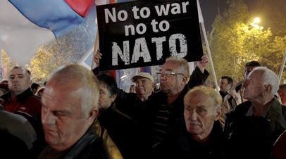 Демонстранты во время марша протеста против НАТО в Черногории