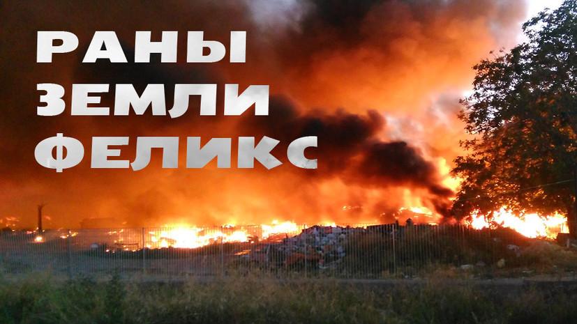 «Раны земли Феликс»: фильм RTД о токсичных свалках в окрестностях Неаполя