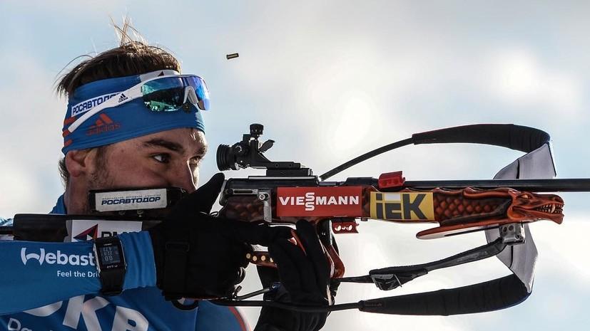 Мимо пьедестала: Шипулин остался без медалей в мужском спринте на этапе КМ в Пхёнчхане