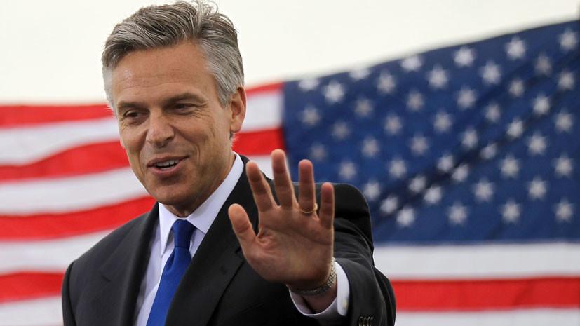 Мормон, дипломат и реалист: чего ожидать от назначения Хантсмана послом США в России