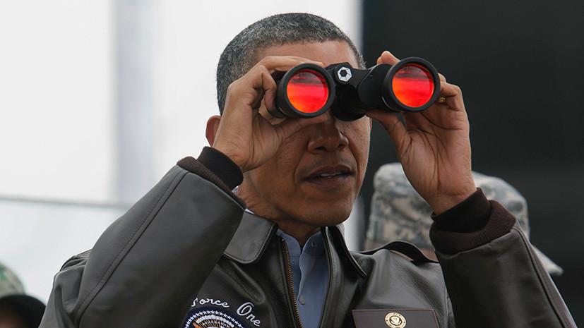 Запутались в показаниях: как Обама прослушивал и не прослушивал Трампа